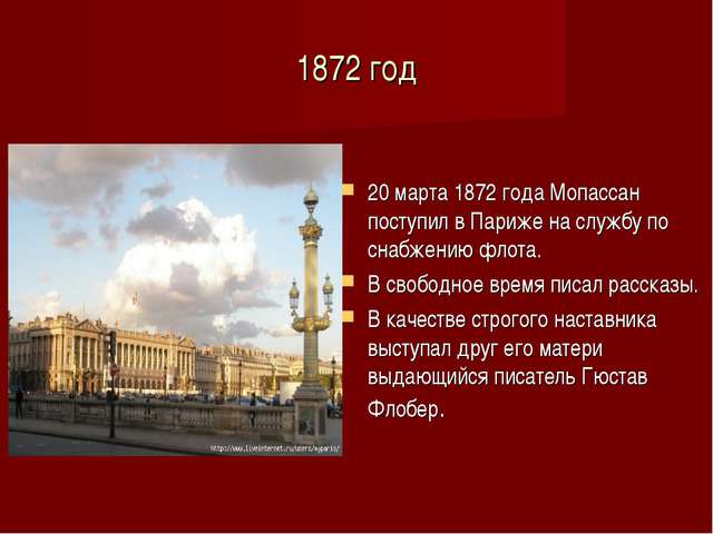 1872 год 20 марта 1872 года Мопассан поступил в Париже на службу по снабжению...