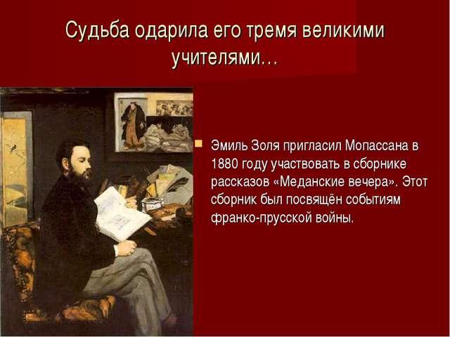 Судьба одарила его тремя великими учителями… Эмиль Золя пригласил Мопассана в...
