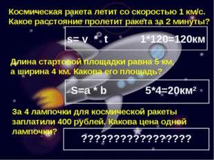 Космическая ракета летит со скоростью 1 км/с. Какое расстояние пролетит ракет