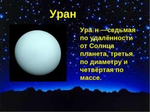 Уран Ура́н—седьмая по удалённости от Солнца планета, третья по диаметру и че