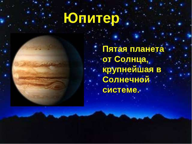 Юпитер Пятая планета от Солнца, крупнейшая в Солнечной системе.