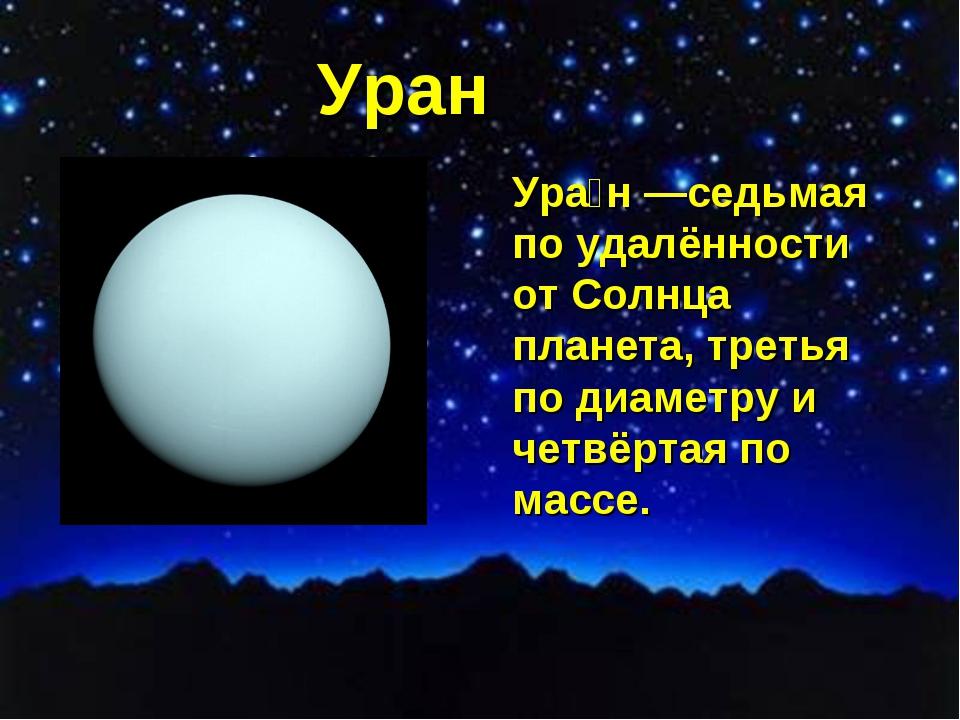 Уран Ура́н—седьмая по удалённости от Солнца планета, третья по диаметру и че...