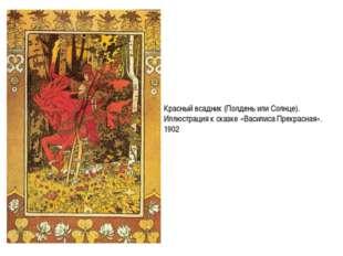 Красный всадник (Полдень или Солнце). Иллюстрация к сказке «Василиса Прекрасн