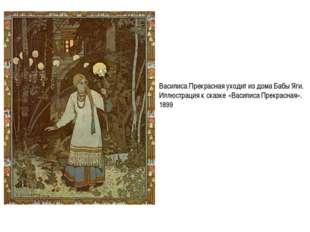 Василиса Прекрасная уходит из дома Бабы Яги. Иллюстрация к сказке «Василиса П
