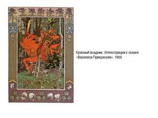 Красный всадник. Иллюстрация к сказке «Василиса Прекрасная». 1900