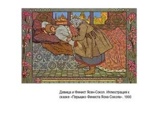 Девица и Финист Ясен-Сокол. Иллюстрация к сказке «Перышко Финиста Ясна-Сокола