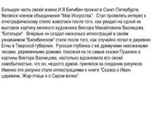 Большую часть своей жизни И.Я.Билибин прожил в Санкт-Петербурге. Являлся член