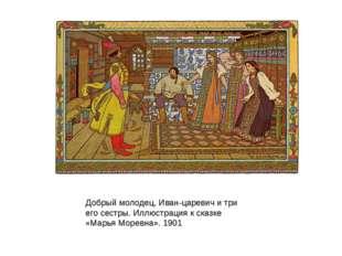 Добрый молодец, Иван-царевич и три его сестры. Иллюстрация к сказке «Марья Мо
