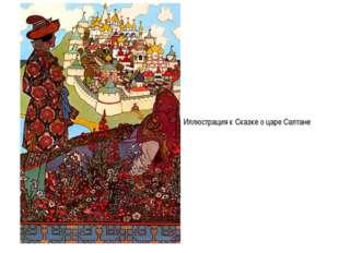 Иллюстрация к Сказке о царе Салтане
