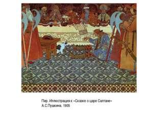 Пир. Иллюстрация к «Сказке о царе Салтане» А.С.Пушкина. 1905