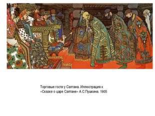Торговые гости у Салтана. Иллюстрация к «Сказке о царе Салтане» А.С.Пушкина.