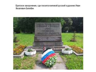 Братское захоронение, где покоится великий русский художник Иван Яковлевич Би