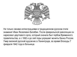 Не только своими иллюстрациями в традиционном русском стиле знаменит Иван Яко