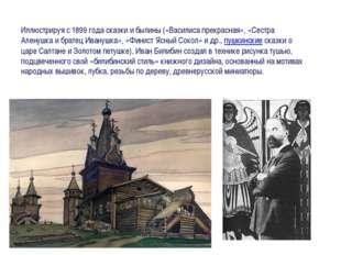 Иллюстрируя с 1899 года сказки и былины («Василиса прекрасная», «Сестра Алену