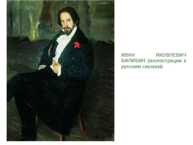 ИВАН ЯКОВЛЕВИЧ БИЛИБИН (иллюстрации к русским сказкам)