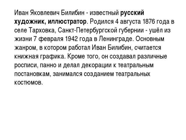 Иван Яковлевич Билибин - известныйрусский художник, иллюстратор. Родился 4 а...