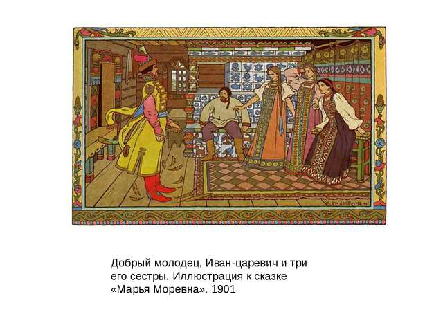 Добрый молодец, Иван-царевич и три его сестры. Иллюстрация к сказке «Марья Мо...