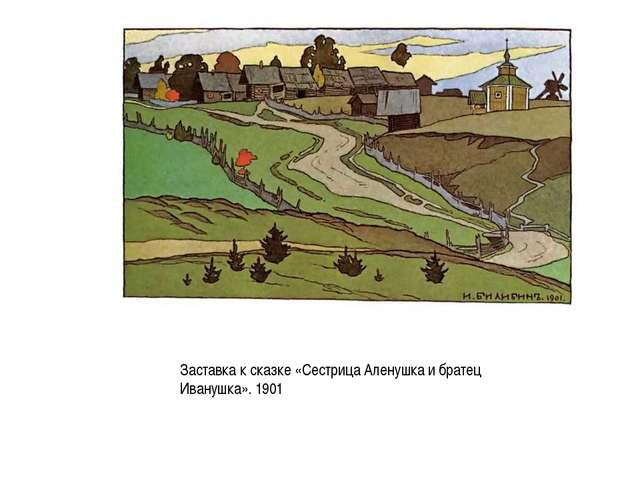 Заставка к сказке «Сестрица Аленушка и братец Иванушка». 1901
