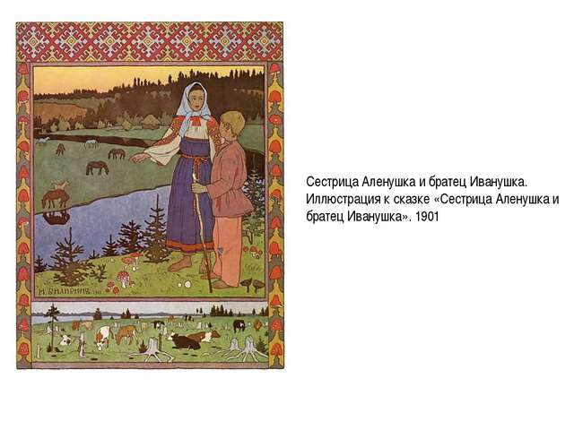 Сестрица Аленушка и братец Иванушка. Иллюстрация к сказке «Сестрица Аленушка...