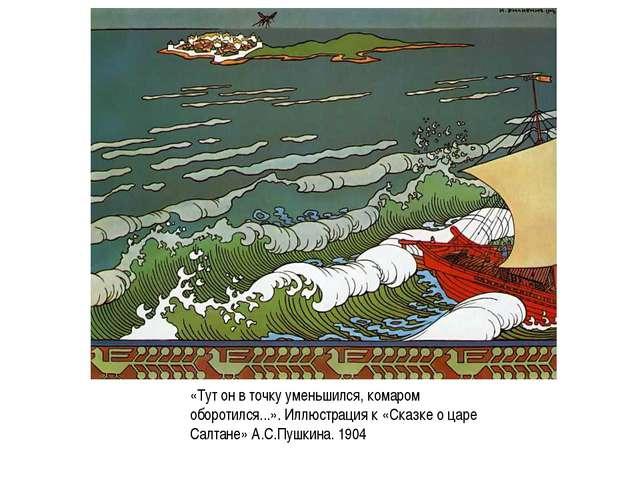 «Тут он в точку уменьшился, комаром оборотился...». Иллюстрация к «Сказке о ц...
