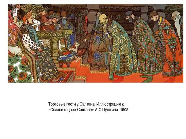 Торговые гости у Салтана. Иллюстрация к «Сказке о царе Салтане» А.С.Пушкина....