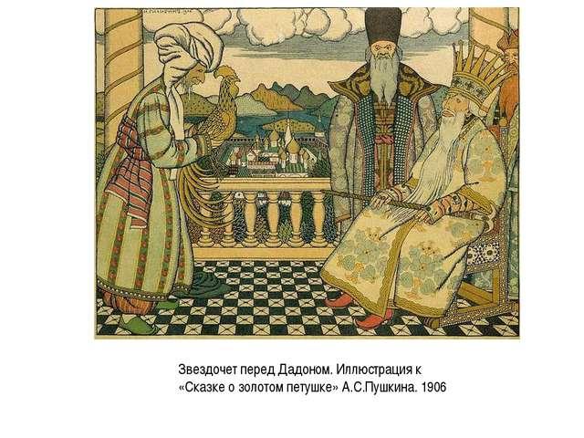 Звездочет перед Дадоном. Иллюстрация к «Сказке о золотом петушке» А.С.Пушкина...