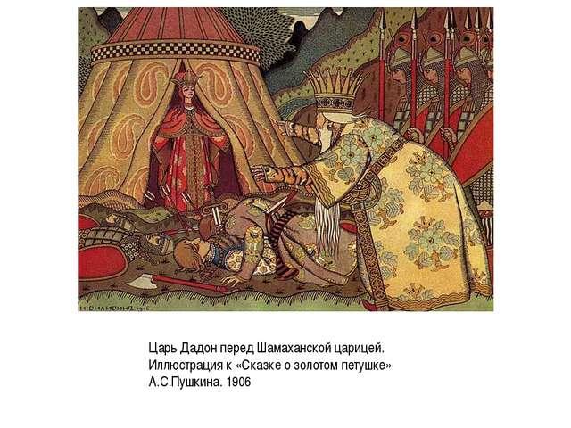 Царь Дадон перед Шамаханской царицей. Иллюстрация к «Сказке о золотом петушке...