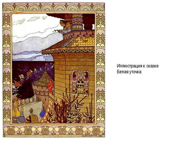 Иллюстрация к сказке Белая уточка