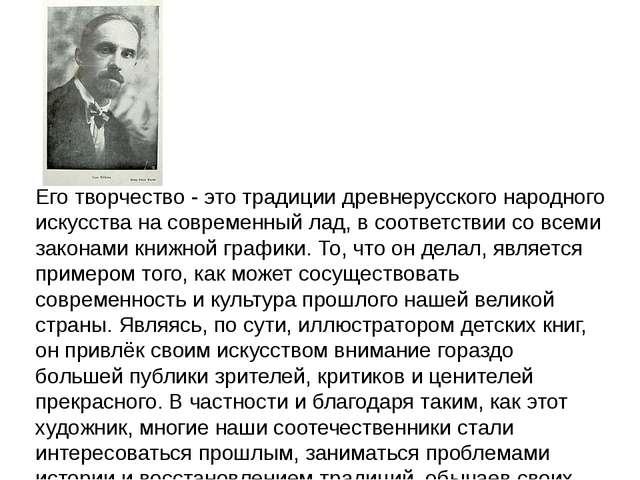 Его творчество - это традиции древнерусского народного искусства на современн...
