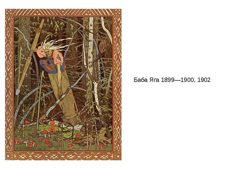 Баба Яга 1899—1900, 1902