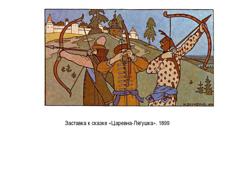 Заставка к сказке «Царевна-Лягушка». 1899
