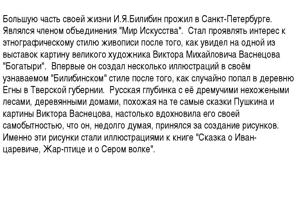 Большую часть своей жизни И.Я.Билибин прожил в Санкт-Петербурге. Являлся член...