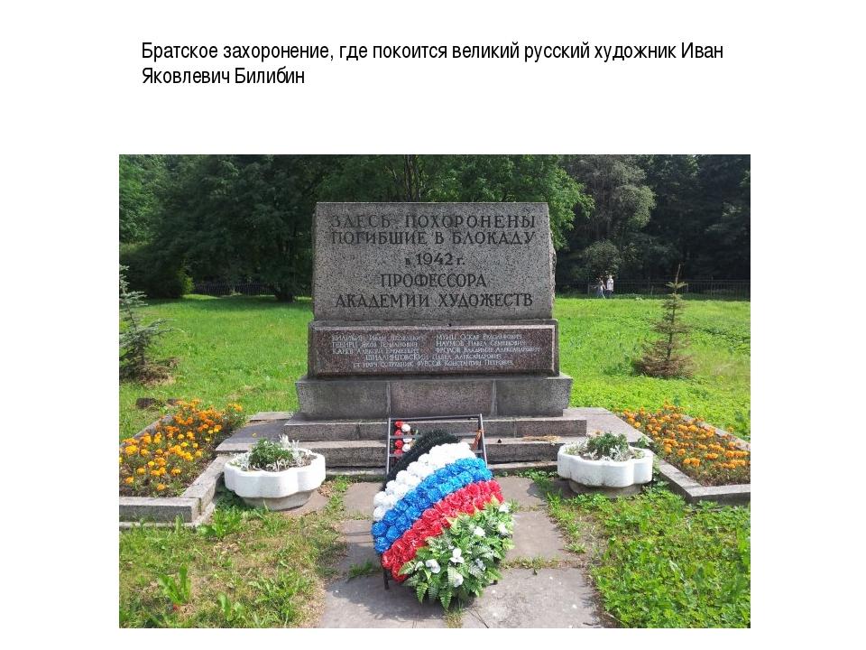 Братское захоронение, где покоится великий русский художник Иван Яковлевич Би...
