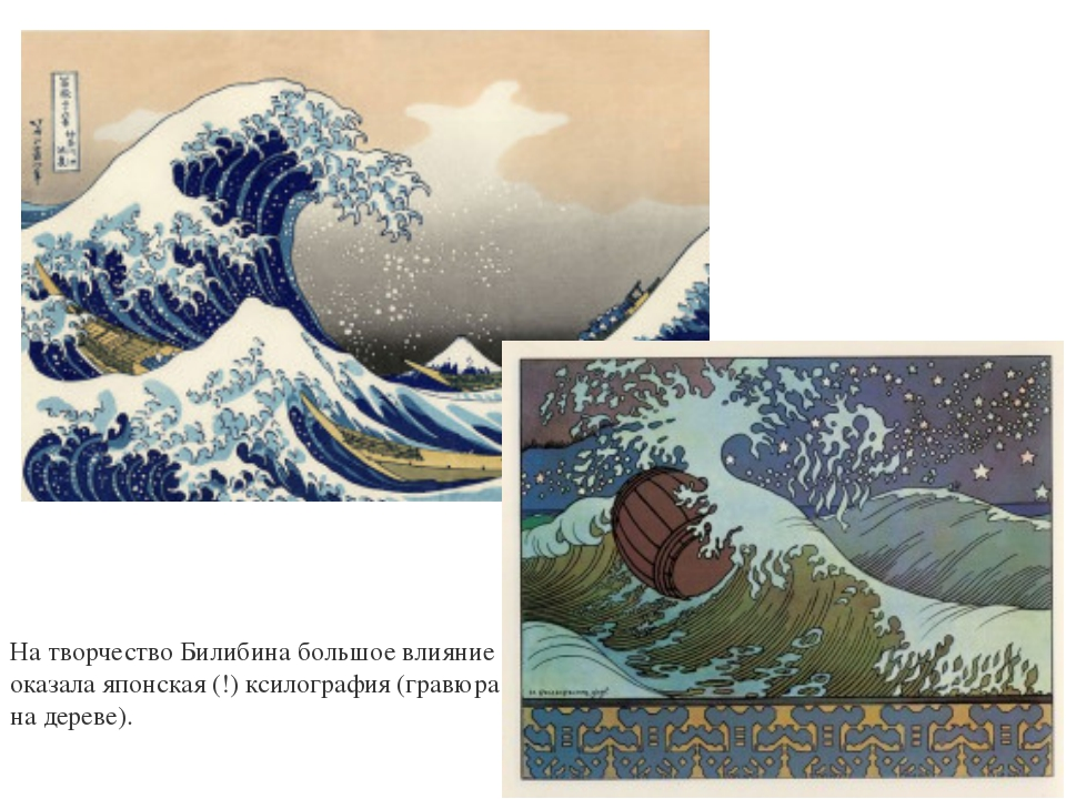 На творчество Билибина большое влияние оказала японская (!) ксилография (грав...