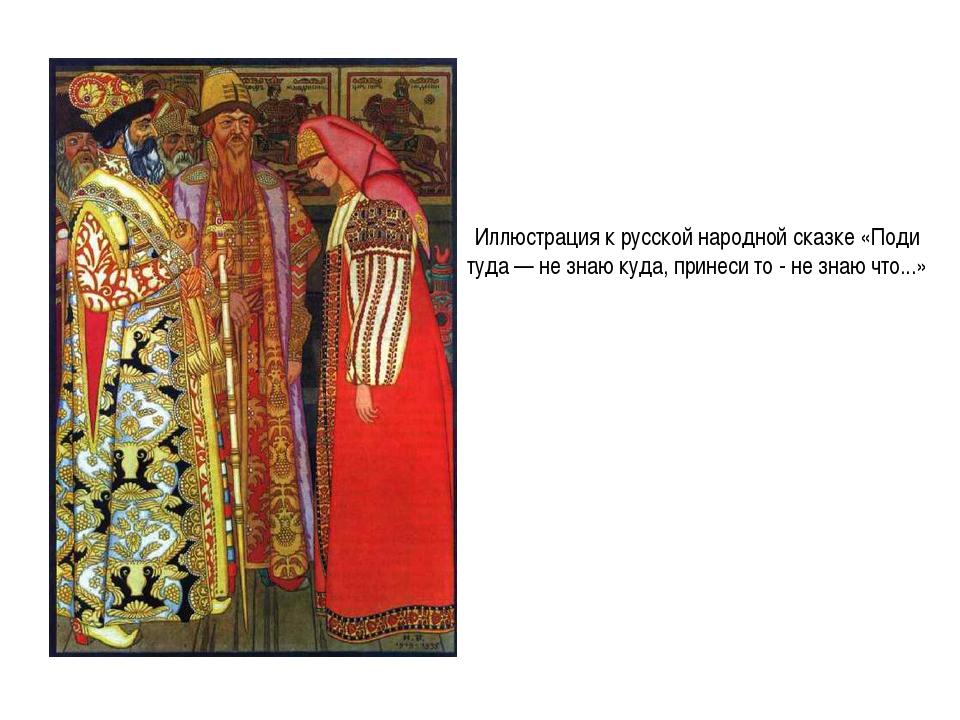 Иллюстрация к русской народной сказке «Поди туда — не знаю куда, принеси то -...