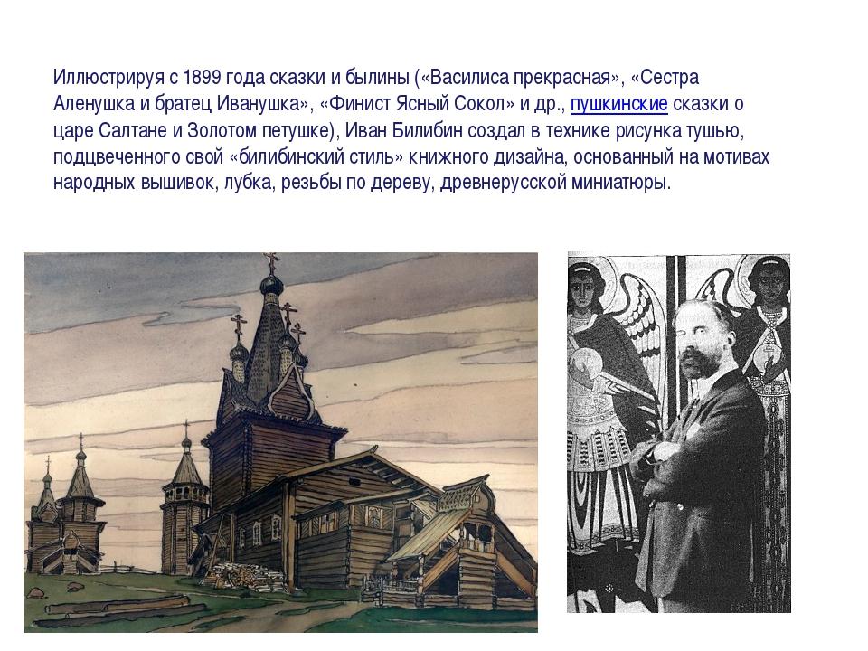 Иллюстрируя с 1899 года сказки и былины («Василиса прекрасная», «Сестра Алену...