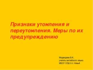Признаки утомления и переутомления. Меры по их предупреждению Медведева В.И.,