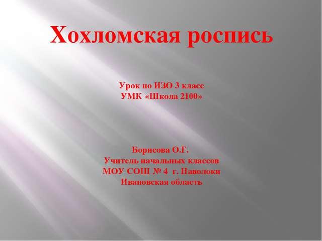 Хохломская роспись Урок по ИЗО 3 класс УМК «Школа 2100» Борисова О.Г. Учитель...