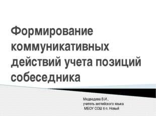 Формирование коммуникативных действий учета позиций собеседника Медведева В.И