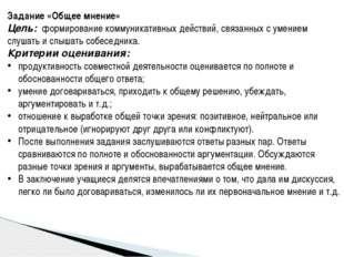 Задание «Общее мнение» Цель: формирование коммуникативных действий, связанных