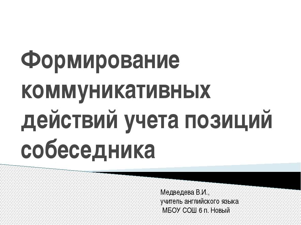 Формирование коммуникативных действий учета позиций собеседника Медведева В.И...