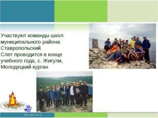 Участвуют команды школ муниципального района Ставропольский. Слет проводится
