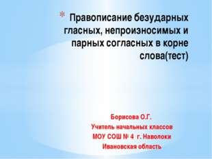 Борисова О.Г. Учитель начальных классов МОУ СОШ № 4 г. Наволоки Ивановская о