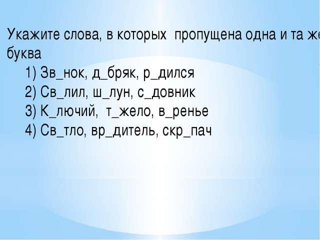 Укажите слова, в которых пропущена одна и та же буква   1) Зв_нок, д_бряк...