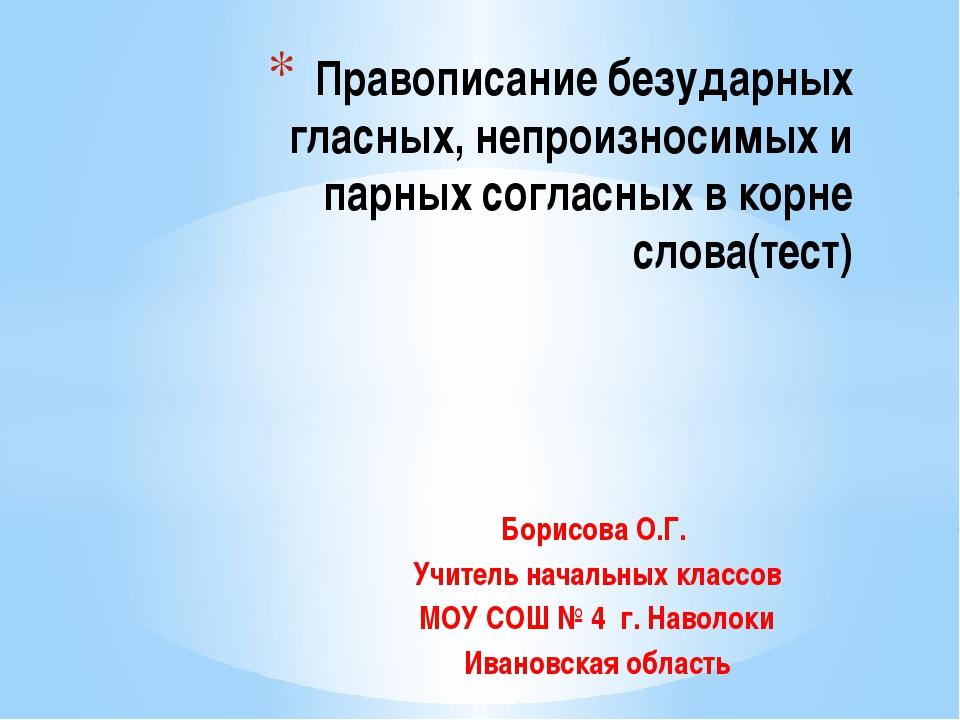 Борисова О.Г. Учитель начальных классов МОУ СОШ № 4 г. Наволоки Ивановская о...