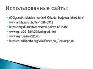 900igr.net/.../detskie_kartinki_Otkuda_berjotsja_khleb.html www.artfile.ru/s.