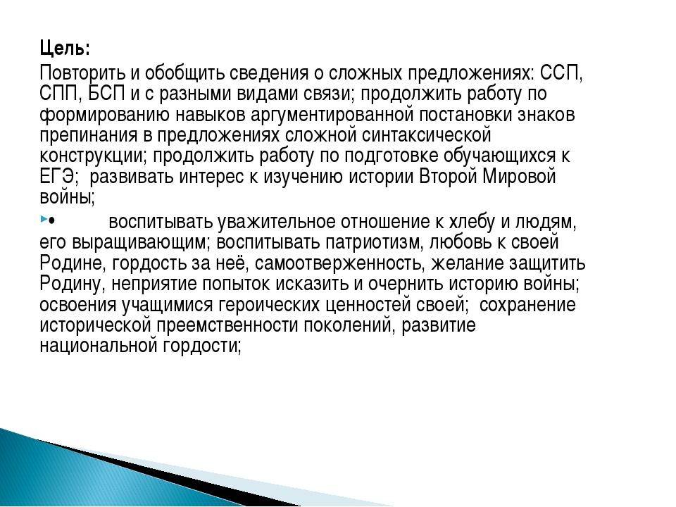 Цель: Повторить и обобщить сведения о сложных предложениях: ССП, СПП, БСП и с...