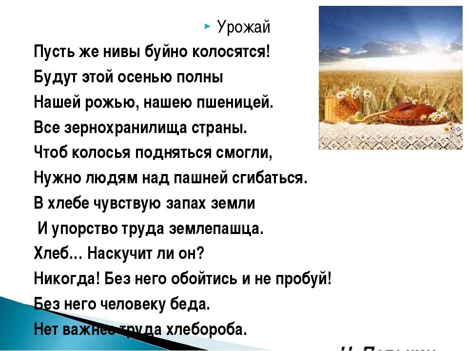 Урожай Пусть же нивы буйно колосятся! Будут этой осенью полны Нашей рожью, на...