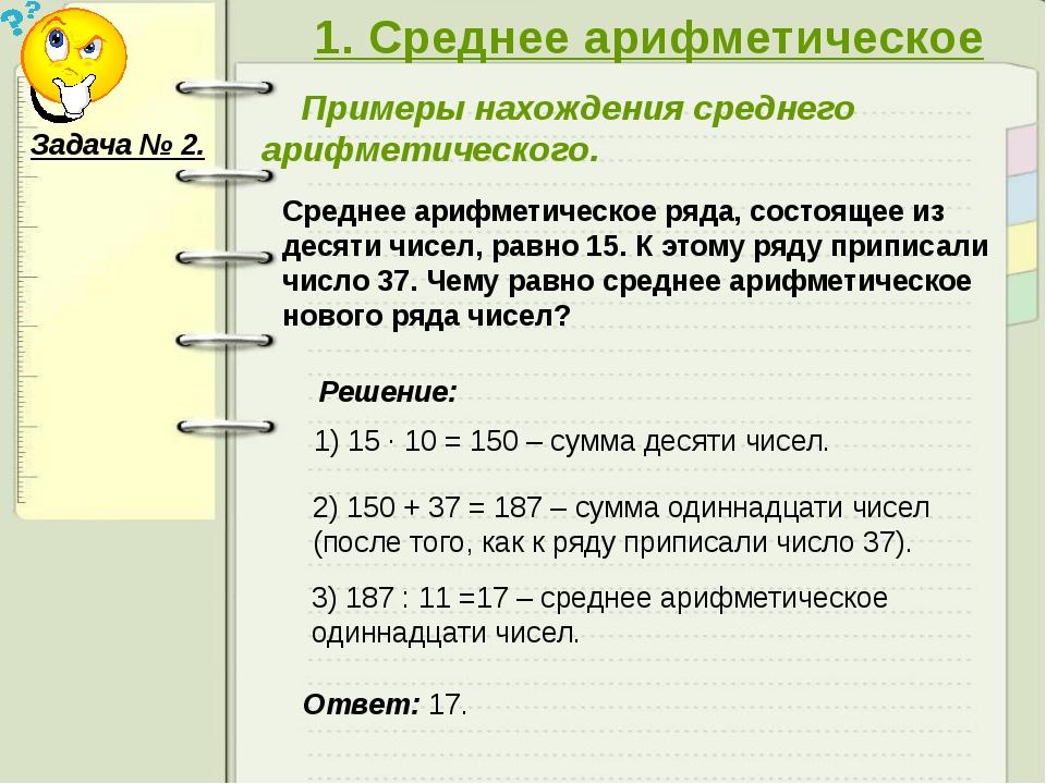 Задачи с решением на среднее арифметическое теория вероятностей решение простейших задач