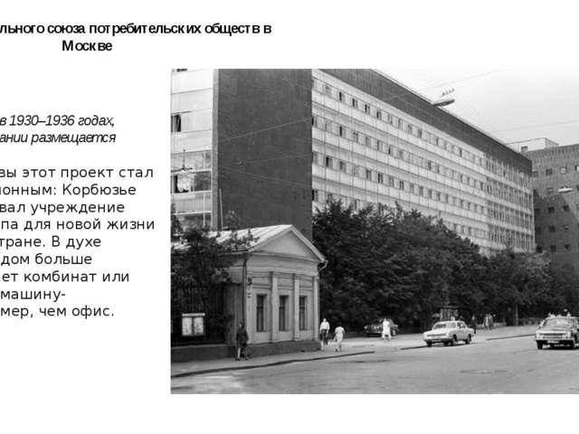 Здание Центрального союза потребительских обществ в Москве Построено в 1930–1...